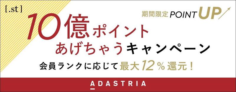 20181219adastria1 - アダストリア/10億ポイントあげちゃうキャンペーン開始