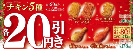 チキン5種各20円引きセール