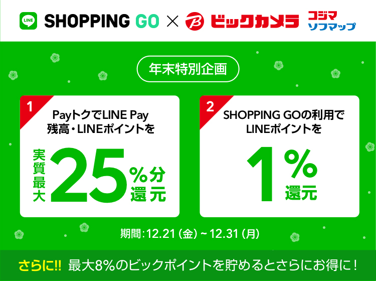 20181220bicline - ビックカメラ/LINE Pay導入、20%分還元「Pay トク」も実施