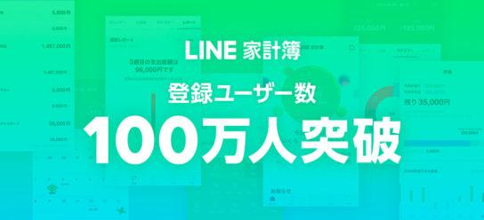 「LINE家計簿」サービス