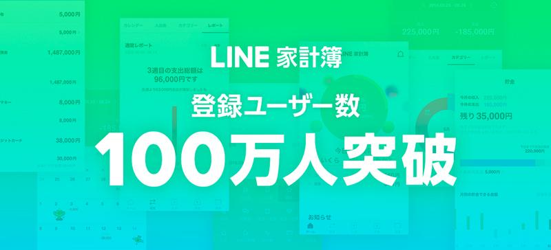 20181220line1 - LINE Pay/「LINE家計簿」開始1カ月で登録ユーザー100万人突破