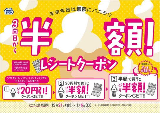 20181220mini1 544x384 - ミニストップ/「ソフトクリーム無限クーポンキャンペーン」を開催