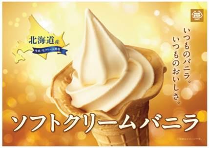 20181220mini2 - ミニストップ/「ソフトクリーム無限クーポンキャンペーン」を開催