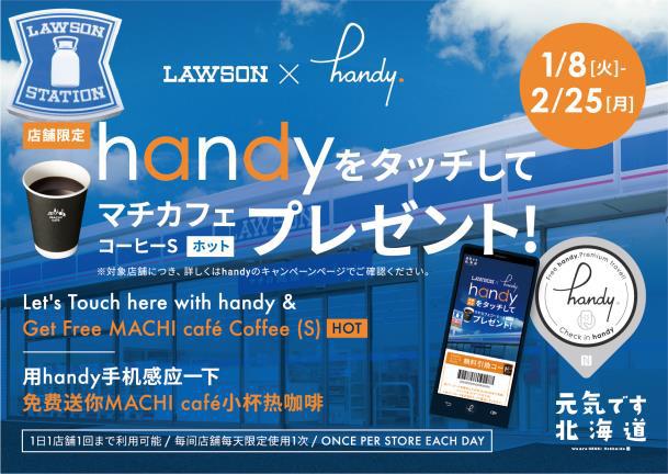 20181221handy - ローソン/北海道でスマホレンタル「handy」利用者にコーヒー進呈