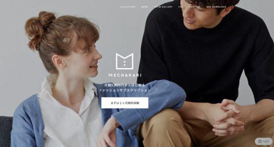 メチャカリ公式サイト