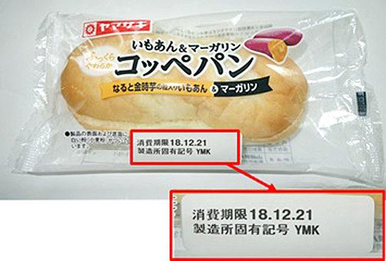 パン 山崎 コロナ 製