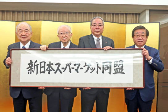 新日本スーパーマーケット同盟