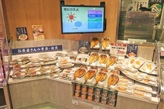 鮮魚部門の煮魚・焼魚コーナー