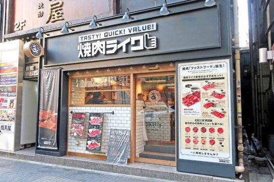 焼肉ライク新橋本店