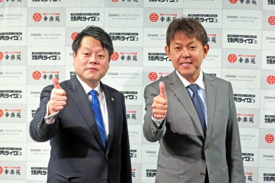 幸楽苑の新井田社長(左)とダイニングイノベーションの西山会長(右)