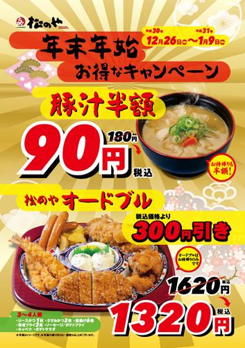 20181226matu3 - 松のや、松乃家、チキン亭/「豚汁」90円で販売、12月26日~1月9日