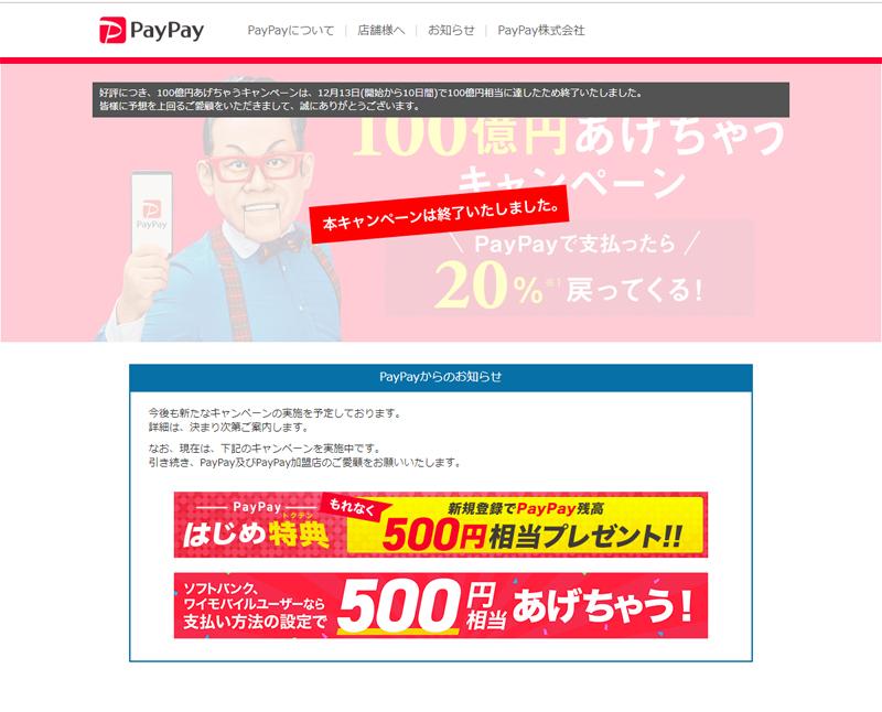 f57bf648eecaaaa0e432f40f896ab950 - PayPay/「100億円あげちゃうキャンペーン」開始10日で終了