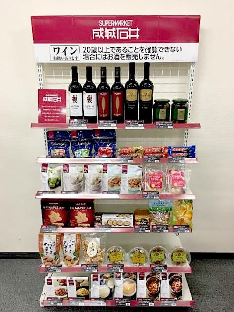 20190101lowson - ローソン/成城石井の人気商品を3300店舗で販売