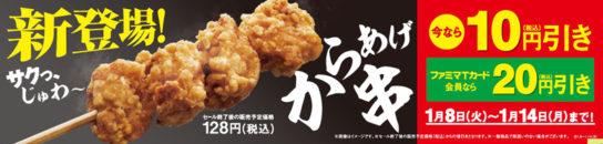 「からあげ串」10円引き
