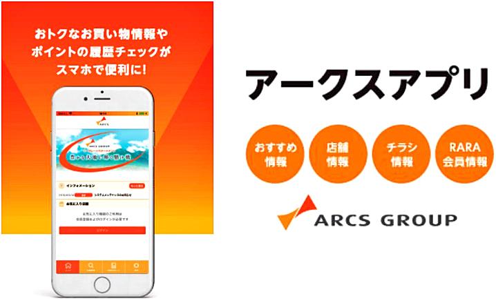 20190108arcs - アークス/グループ共通アプリ「アークスアプリ」開始