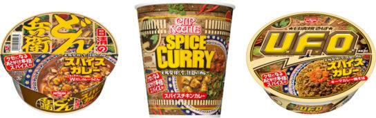 スパイスカレー味3品