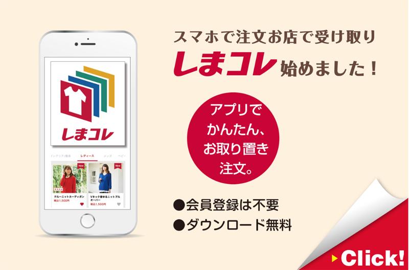 20190109shimamura - しまむら/スマホで注文&お店でお受け取り「しまコレ」開始