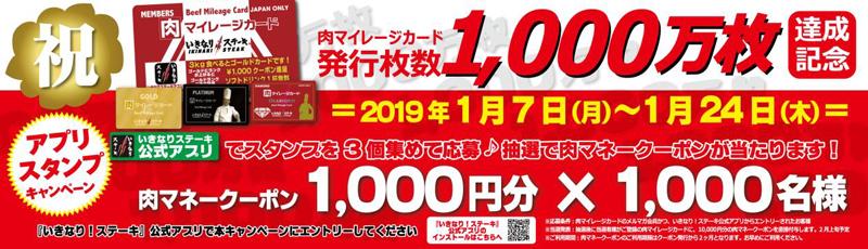20190110niku - ペッパーフード/「肉マイレージカード」1000万枚達成キャンペーン