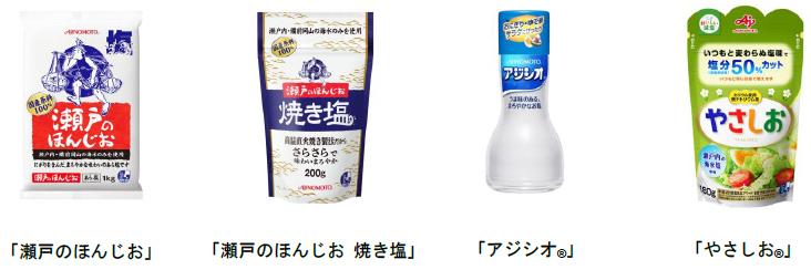 味の素/「ほんじお」「コンソメ」値上げ