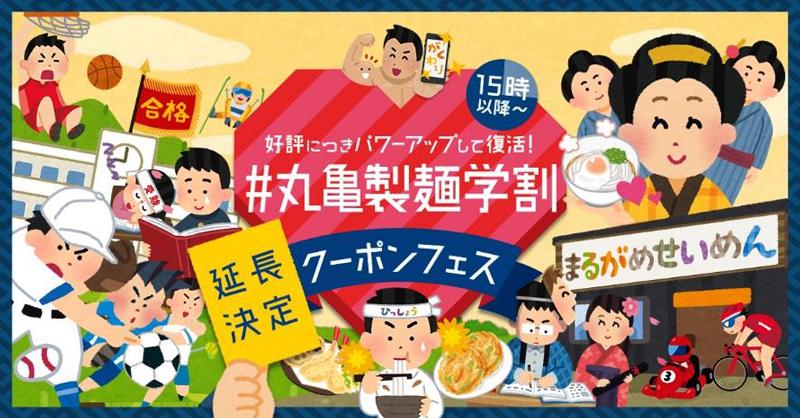 20190116marugame - 丸亀製麺/「学割」で麺増量・トッピング無料クーポン配信