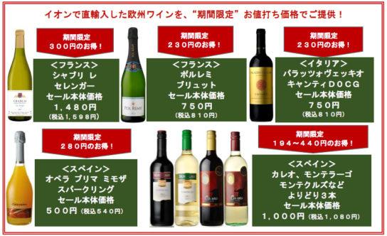ワインの「日欧EPA発効記念先取りセール」