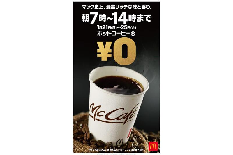 20190117mac - マクドナルド/1月21日~25日「ホットコーヒー」7時~14時は0円に