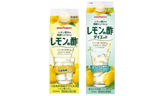 「レモン果汁を発酵させて作ったレモンの酢」シリーズ