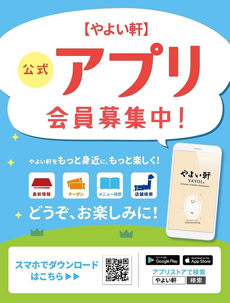 20190118yayoi - やよい軒/公式アプリを開始「お米メーター」でクーポン進呈