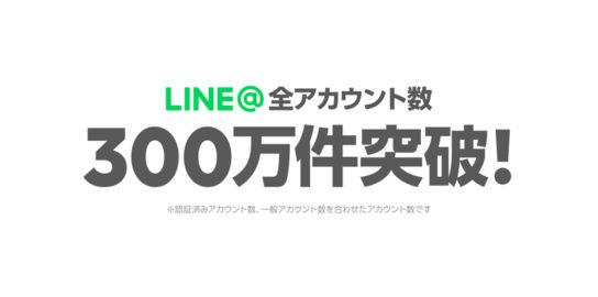 「LINE@」アカウント300万件突破