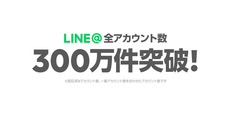 20190121line1 - LINE/中小企業・店舗向け「LINE@」アカウント300万件突破