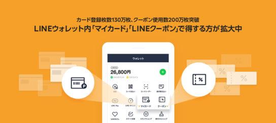 「マイカード」登録130万枚「LINEクーポン」使用数200万枚突破