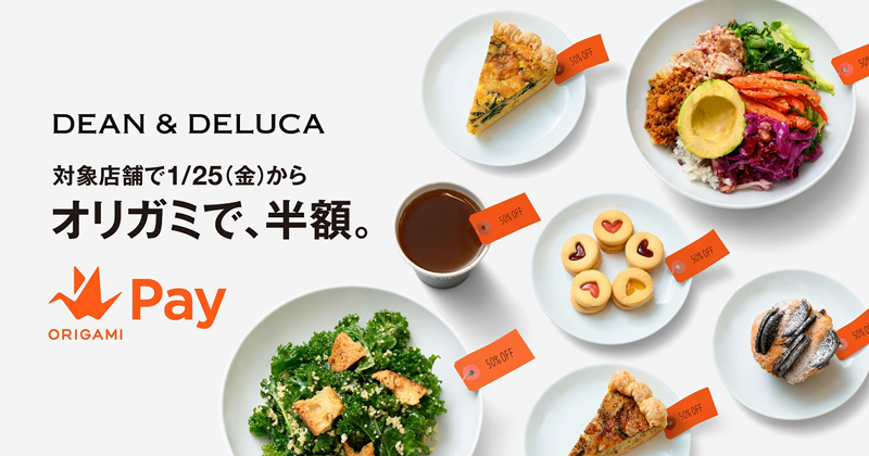 20190123origami - ディーン&デルーカ/「Origami Pay」支払いで半額キャンペーン