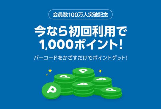 会員登録数100万人突破