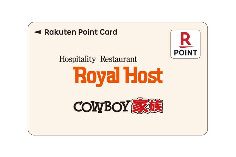 20190125royal - ロイヤルホスト/「楽天ポイントカード」を導入