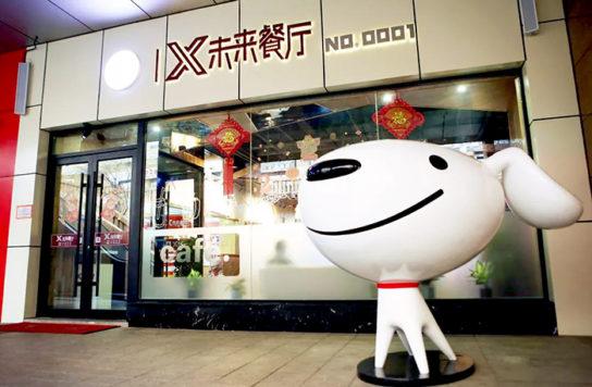京東X未来レストラン