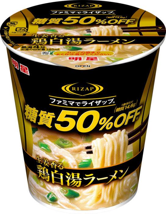 生姜香る鶏白湯ラーメン