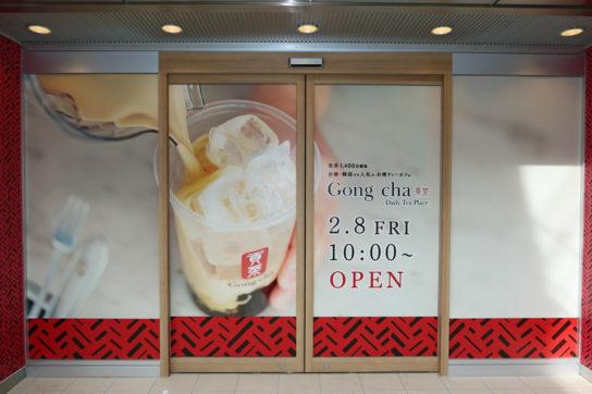 台湾ティーカフェ「ゴンチャ」