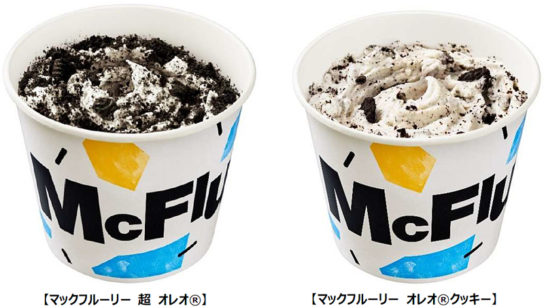 マックフルーリー 超 オレオ(左)と同オレオ クッキー(右)