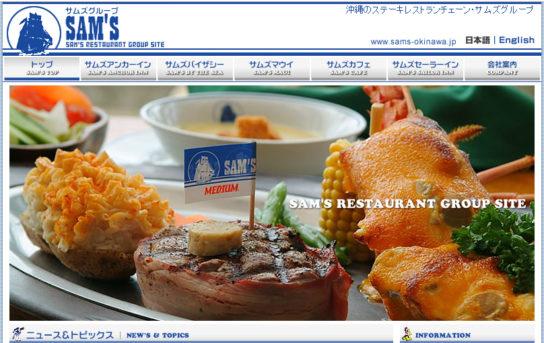 サムズのホームページ