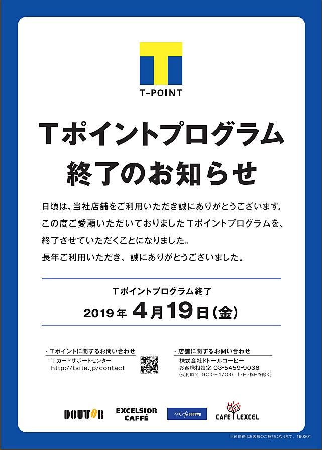 20190204doutor - ドトールコーヒー/4月19日に「Tポイント」終了