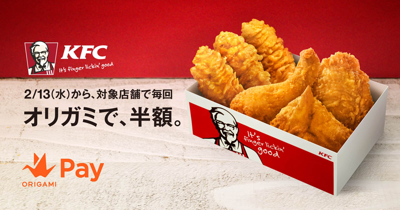 20190204kfc - 日本KFC/「Origami Pay」支払いで半額キャンペーン