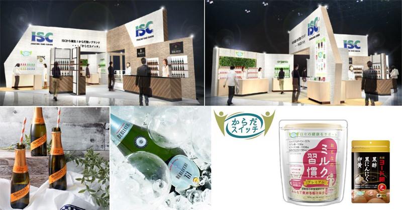 20190205itochu - 伊藤忠食品/酒類・健康食品を中心にSMトレードショーに出展