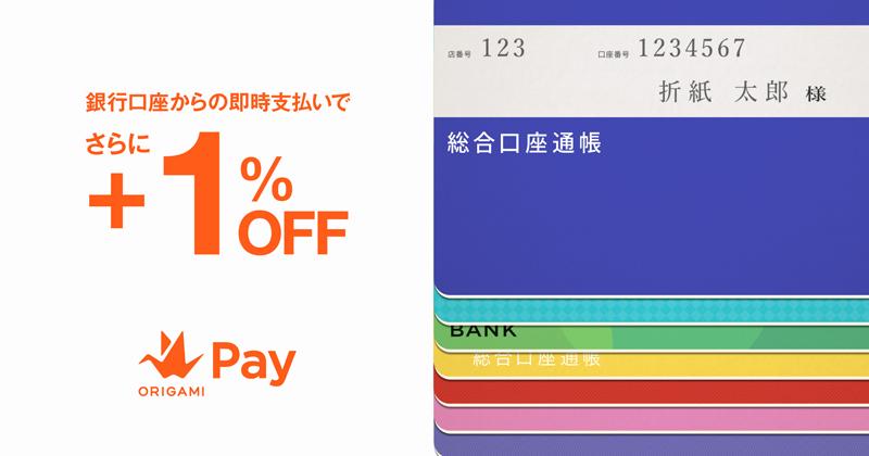 20190205origami - Origami Pay/銀行口座からの即時支払いでさらに1%オフに