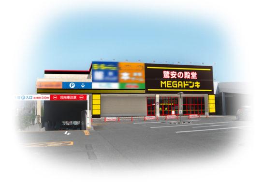 MEGAドン・キホーテ和泉中央店
