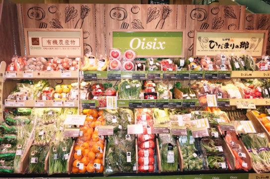 オイシックスの農産品、ひだまりの郷