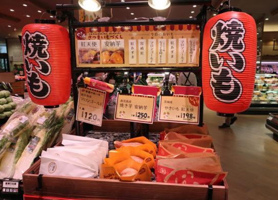 焼き芋コーナー