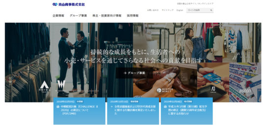20190208aoayama 544x260 - 青山商事/4~12月、天候不順などで客数減響き営業利益55.7%減