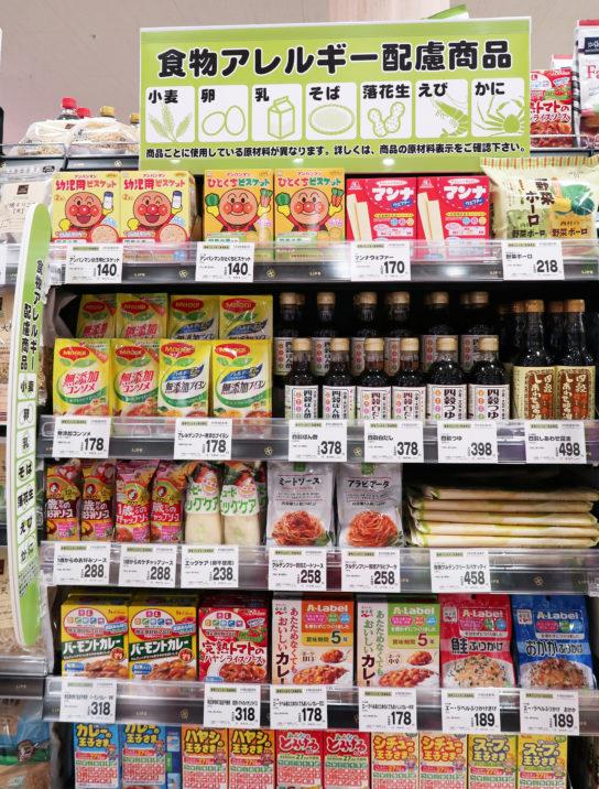 食物アレルギー配慮商品