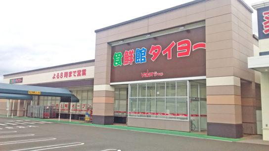 食鮮館タイヨーの店舗