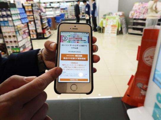 実験用LINEアカウントにて登録している顧客にお得な情報を通知